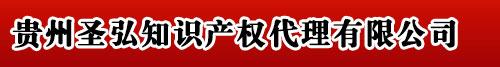 贵州商标注册_贵阳商标代理